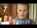 Верю не верю 7 серия Любовь и кража Криминальный детектив 2014 @ Русские сериалы
