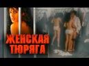 Женская тюряга на реальных событиях 18 Русские фильмы серилалы в HD качестве