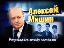 Алексей Мишин Между звездами