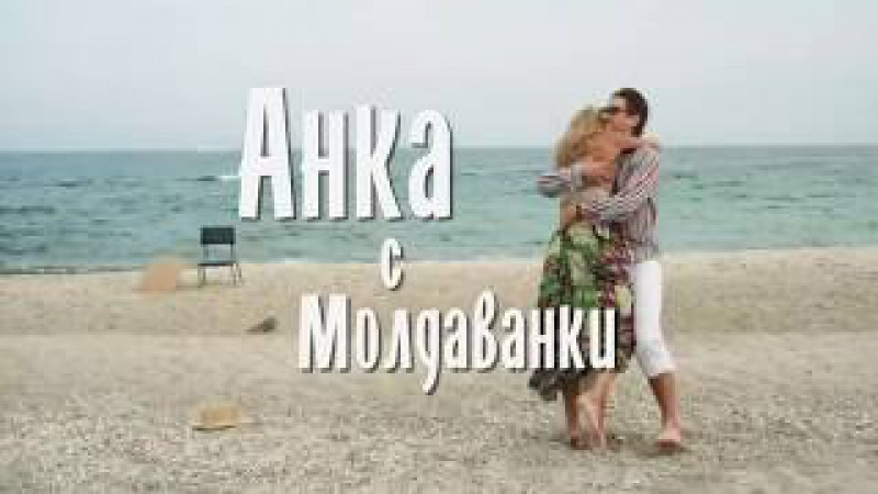 АНКА С МОЛДАВАНКИ/ МОЛДАВАНКА
