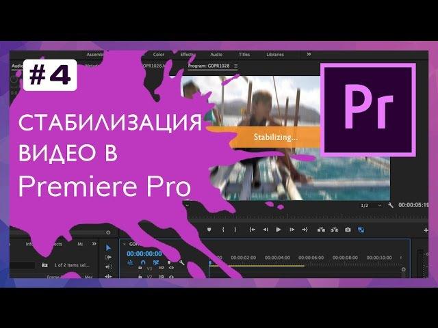 Стабилизация Видео в Adobe Premiere Pro 4