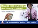 Катастрофа Пенсионного фонда РФ Дыра в 3 триллиона рублей