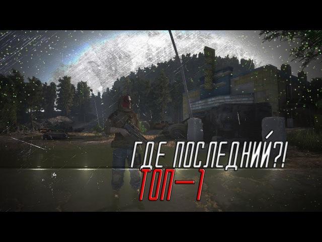 Last Man Standing | ГДЕ ПОСЛЕДНИЙ?! (ТОП-1)