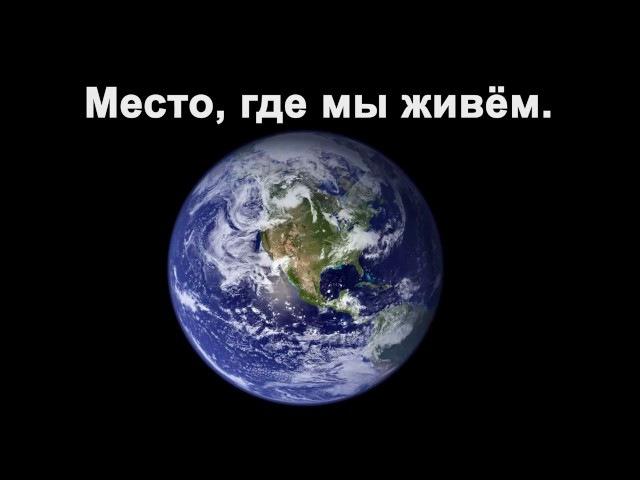 Задумайся, как человек озабочен собой, словно он центр Вселенной)