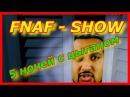 FNAF - SHOW - 5 ночей с цыганом!Фнаф 4 - прикол!Fnaf!Фнаф!