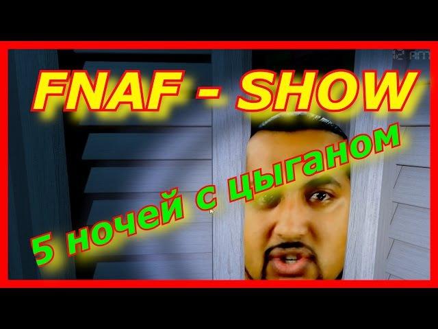 FNAF - SHOW - 5 ночей с цыганом!(Фнаф 4 - прикол!Fnaf!Фнаф!)