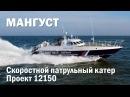 Скоростной патрульный катер Мангуст Проект 12150