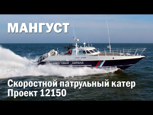 Скоростной патрульный катер «Мангуст» Проект 12150
