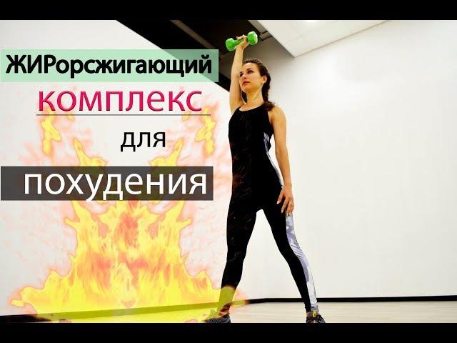 Жиросжигающий комплекс для похудения   Тренировка на все группы мышц