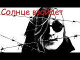 Егор Летов - Солнце взойдет