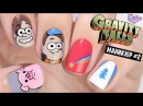 Красивый маникюр Гравити Фолз Beautiful Gravity Falls nails DIY tutorial