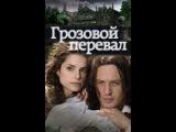 Грозовой перевал (2009)  Wuthering Heights. 2 серия