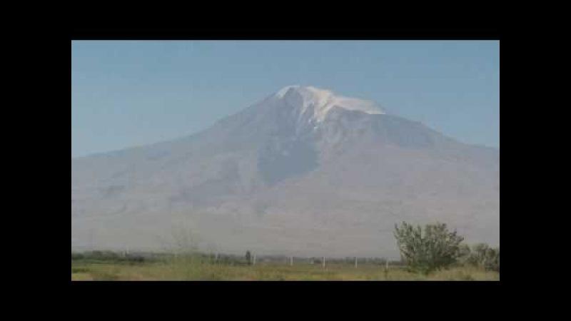 Загатки Армении: Библейская гора Арарат