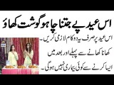 Nadia Ali live - Es Eid par Qurbani ka gosht khane se pehly aor bad main ye kaam - Health tips
