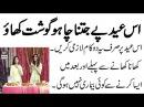 Nadia Ali live Es Eid par Qurbani ka gosht khane se pehly aor bad main ye kaam Health tips