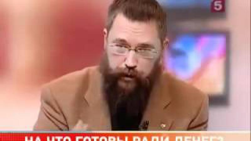 Стерлигов про деньги или мировоззрение Славянина...