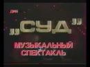 Игорь Тальков «Суд» — Концерт 9 мая 1991 года