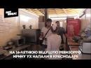 На 16-ти летнюю ведущую Ревизорро напали сотрудники кафе аквапарка «Ниагара», Кр ...