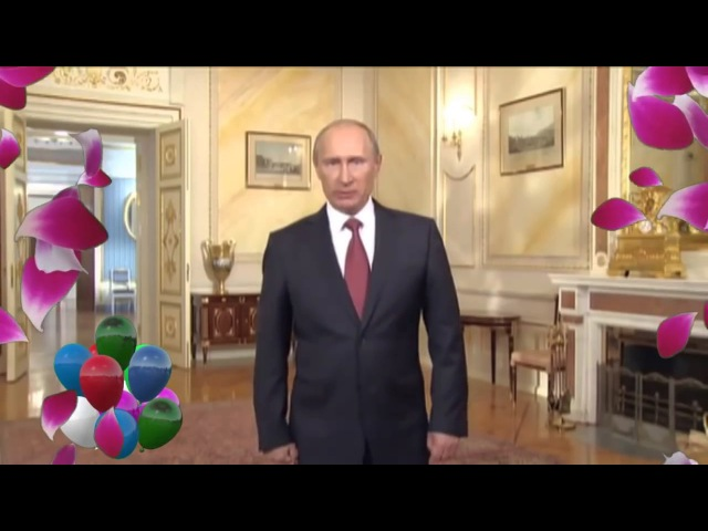 Поздравления от путина с днем рождения людмила 54