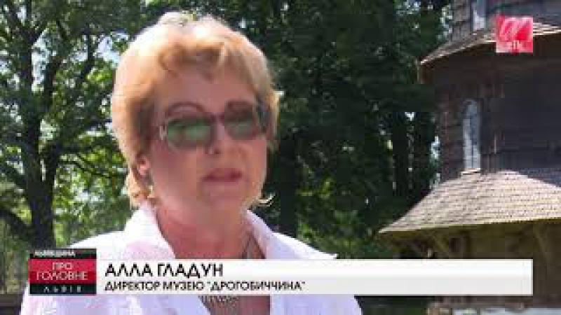 У Дрогобичі рятують унікальну святиню - енциклопедію теслярства
