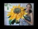 ГИГАНТСКИЙ ростовой подсолнечник. Часть 3 / Free Standing Giant Flower My giant sunflower. PART 3