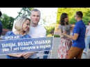 Open Air / Танцы под открытым воздухом / Бачата, Сальса, Кизомба, Зук / Клуб BreStarDance