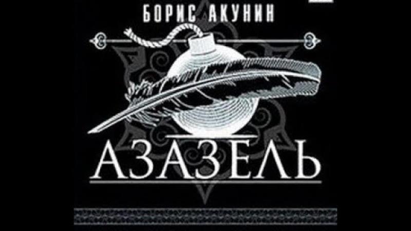 БОРИС АКУНИН. АЗАЗЕЛЬ Ч.1