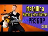 Metallica - Nothing Else Matters. Как играть на гитаре СОЛО(solo)Урок Разбор Lesson #солякнедели