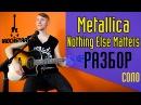 Metallica - Nothing Else Matters. Как играть на гитаре СОЛО(solo)|Урок Разбор Lesson солякнедели