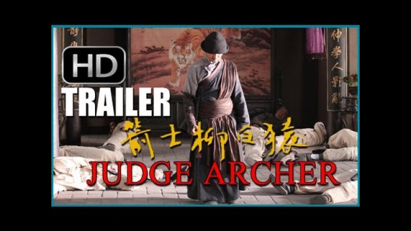 Haofeng Xus JUDGE ARCHER - Official Eng.Sub Trailer (JIANSHI LIU BAIYUAN)