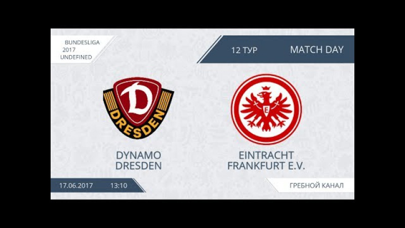 Dynamo Dresden Eintracht Frankfurt e V , 12 тур