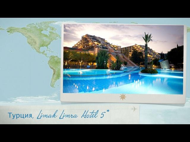 Обзор отеля Limak Limra Hotel 5* в Турции (Кемер) от менеджера Discount Travel