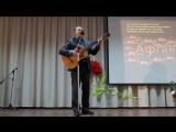 Афганские тропы, слова и музыка Сергея Рязанова