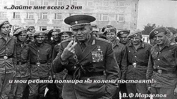 Герой советского союза генерал армии Василий Филиппович Маргелов