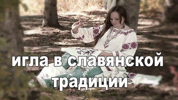 Символизм иголки в славянской традиции
