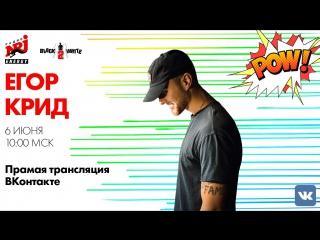 Живой концерт ЕГОРА КРИДА в НОВОЙ студии Радио ENERGY