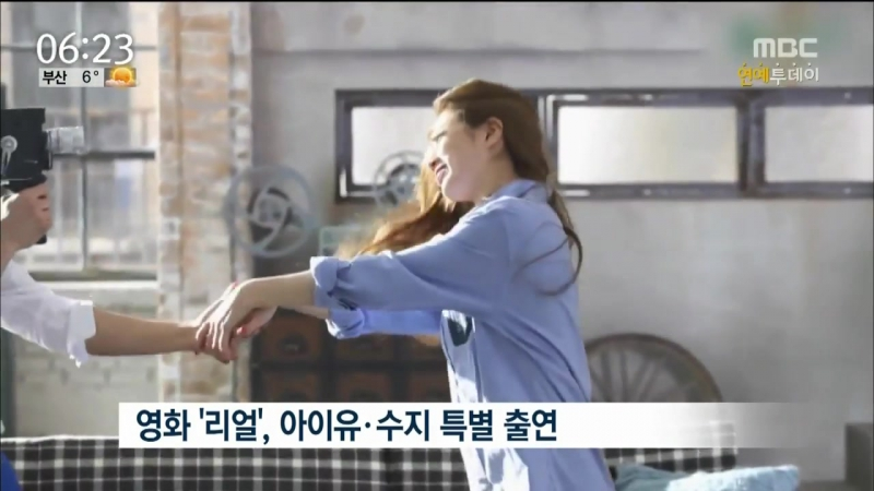 161103_MBC_뉴스투데이_영화리얼,아이유_수지_특별출연_LAPUTA