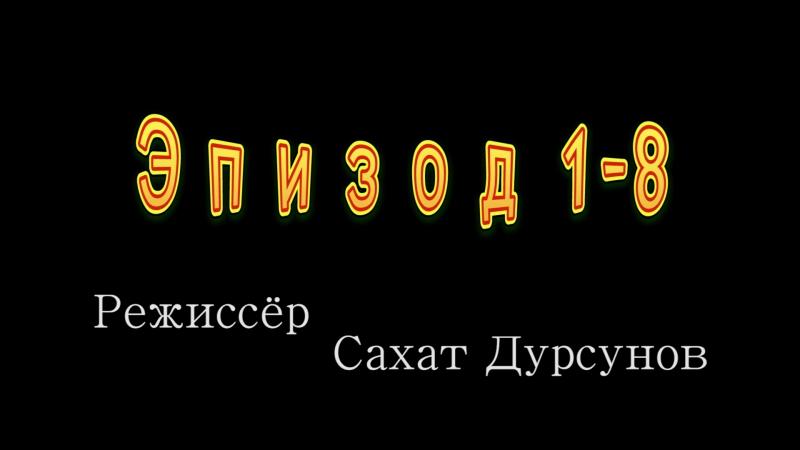 Эпизод 1 8 режиссер Сахат Дурсунов
