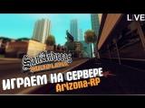 (SA-MP) Играем на сервере Arizona-RP (День 6. Часть 1)