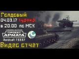 VIDEO HD ОТЧЁТ - Голдовый Турнир Битва Взводов 4.03.17г