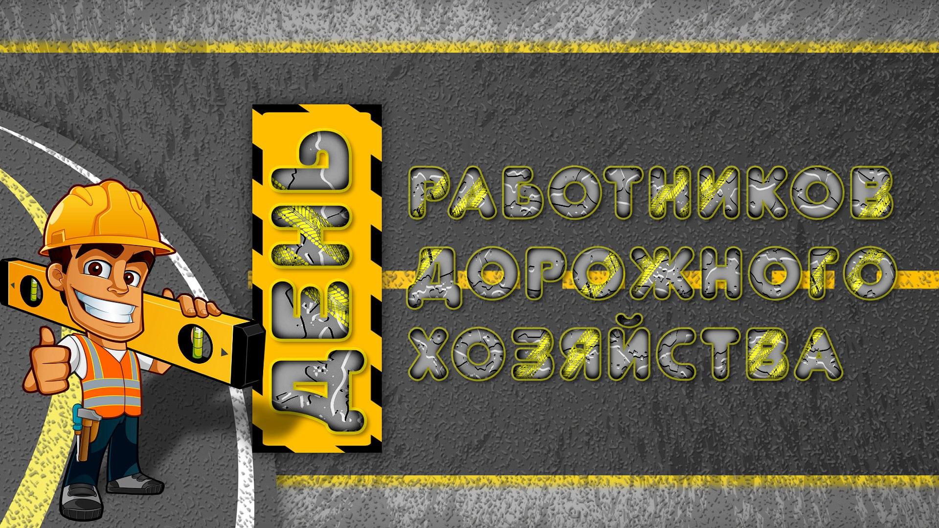 День автодорожника Road repairman Day