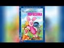 Большой фильм про поросенка (2003) | Piglet's Big Movie