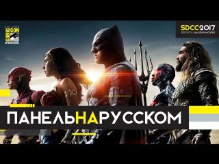 RUS | Панель фильма Лига Справедливости + ENG Трейлер, SDCC2017
