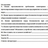 Товары УНИВЕРСАЛ контрольные рефераты дипломы товар  Контрольная работа БЖД