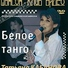 Татьяна Кабанова - Чёрное и белое