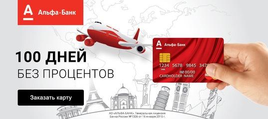 альфа банк саратов кредитная карта 100 дней заявка