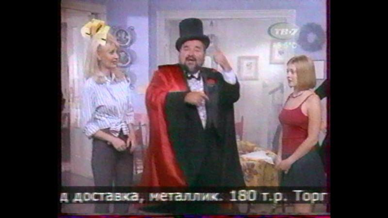 Сабрина - маленькая ведьма (СТС / ТВ-7 [г. Абакан], март 2006) 54 серия [3 сезон 4 серия]