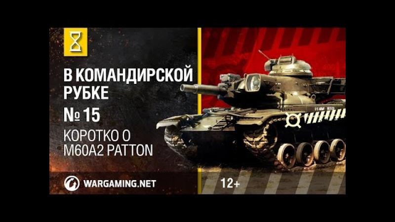 Загляни в реальный танк М60А2 Паттон. В командирской рубке.