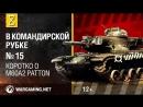 Загляни в реальный танк М60А2 Паттон В командирской рубке