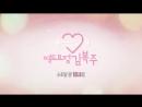 Фея тяжёлой атлетики Ким Пок Чжу | Weightlifting Fairy Kim Bok Joo - 13 серия [Превью]